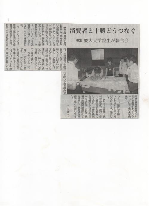 北海道新聞8月31日掲載.jpg